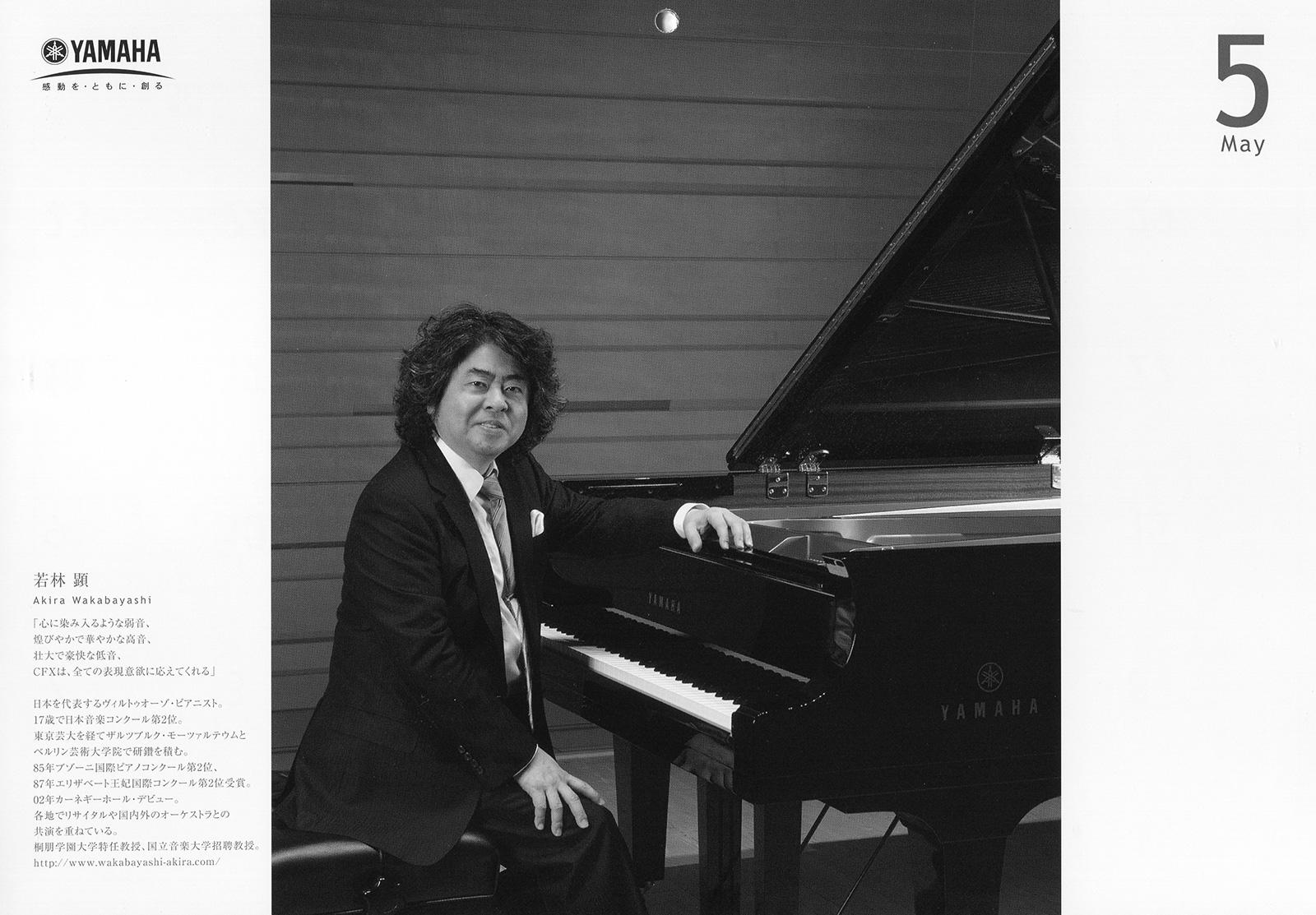 Yamaha Music Calendar 2017 5月 若林顕