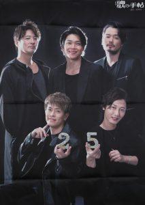 「月刊 歌の手帖」12月号の表紙で純烈さんを撮影