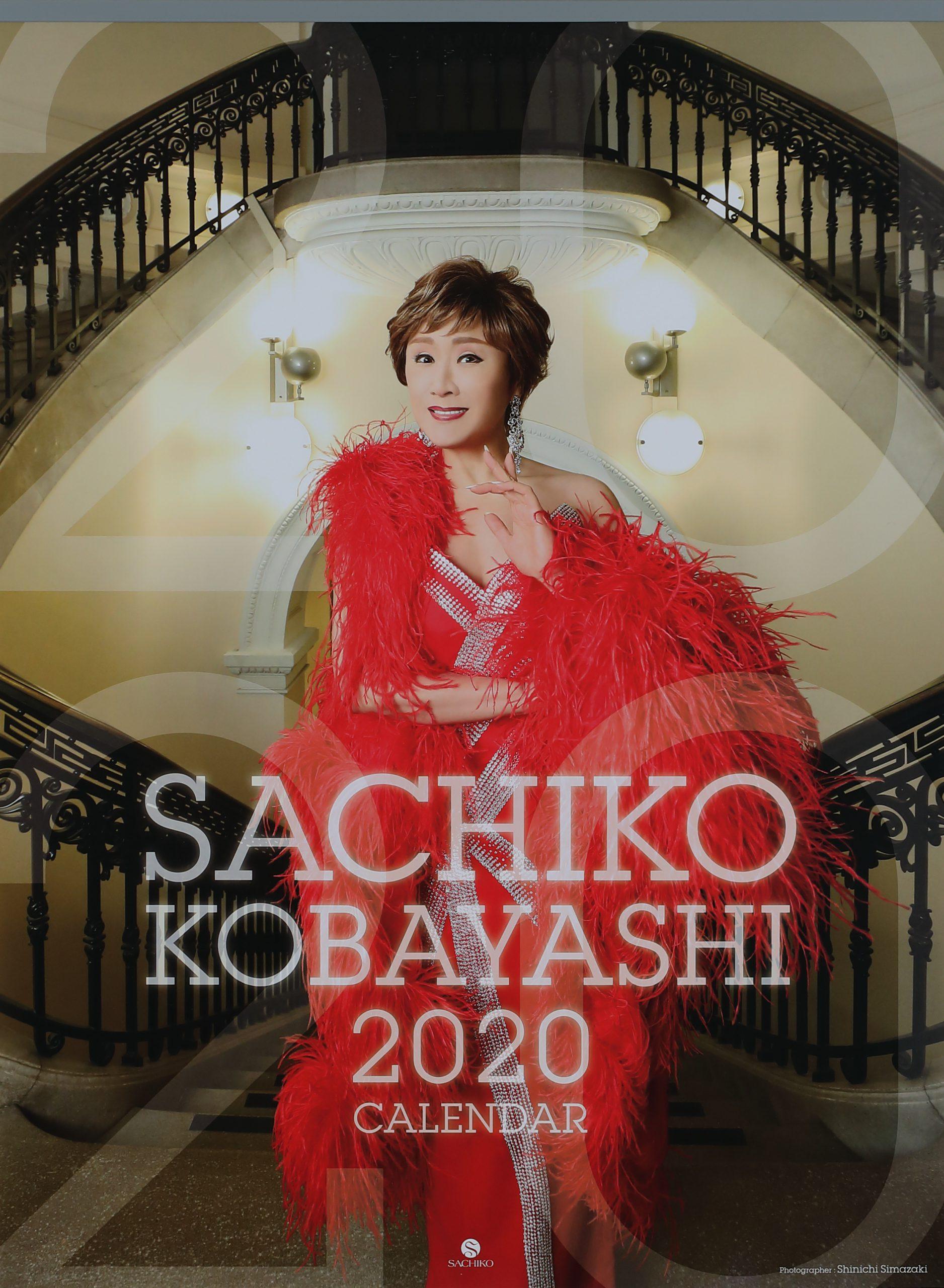 小林幸子2020カレンダー表紙撮影