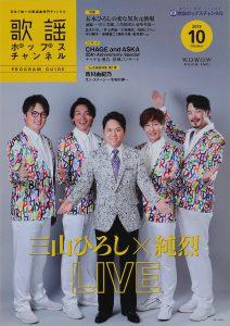 WOWOW歌謡ポップスチャンネルのPROGRAM GUIDEの表紙で三山ひろしさんと純烈さんを撮影
